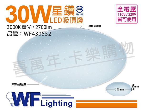 舞光 LED 30W 3000K 黃光 全電壓 星鑽 吸頂燈 _ WF430552