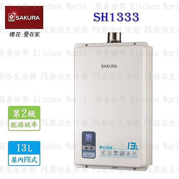 【PK廚浴生活館】 高雄 櫻花牌 SH1333 13L 數位恆溫熱水器 熱水器 強制排氣 實體店面 可刷卡