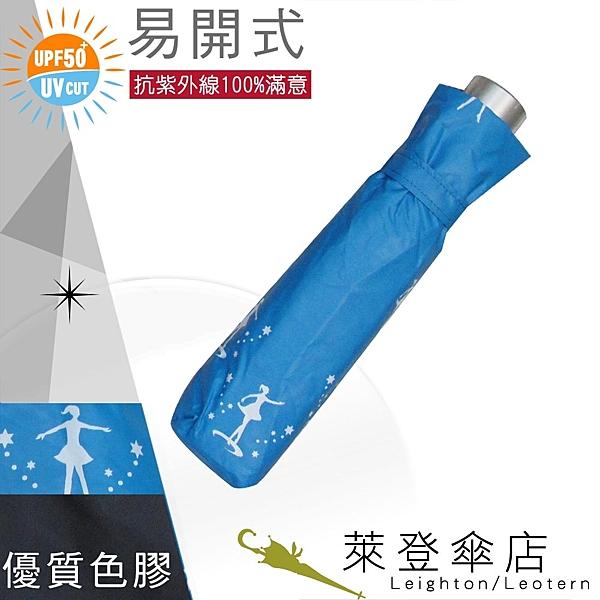 雨傘 陽傘 萊登傘 抗UV 防曬 黑膠 色膠三折傘 中傘面 直接推開 不夾手  Leotern  舞孃(海藍)