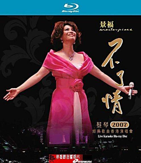 【停看聽音響唱片】【BD】蔡琴:不了情2007經典歌曲香港演唱會
