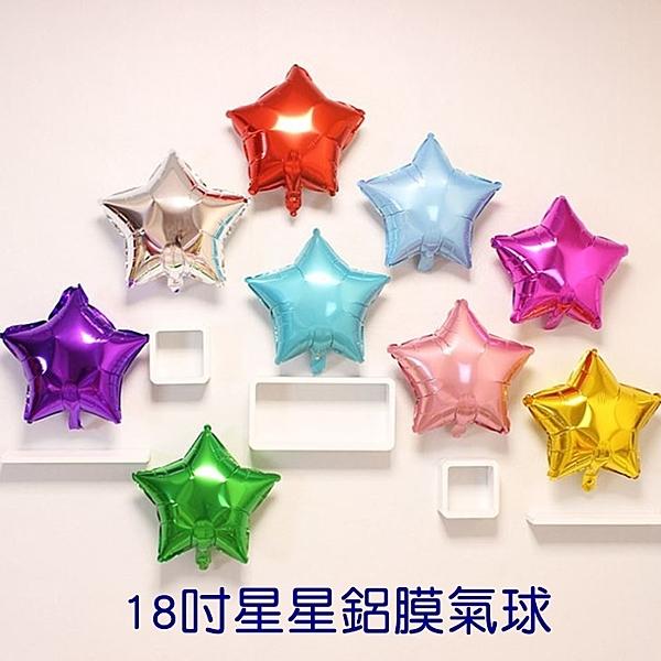 [拉拉百貨]星星造型 18吋 鋁膜氣球 生日 會場 婚宴 畢業 開幕 派對 佈置