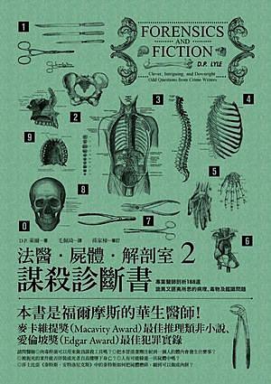 法醫.屍體.解剖室2:謀殺診斷書:專業醫師剖析188道詭異又匪夷所...【城邦讀書花園】