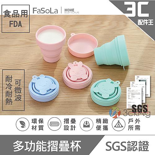 Fasola 食品級FDA鉑金矽膠多功能摺疊碗杯 可微波 耐熱 耐寒 環保 摺疊 防滑 便攜