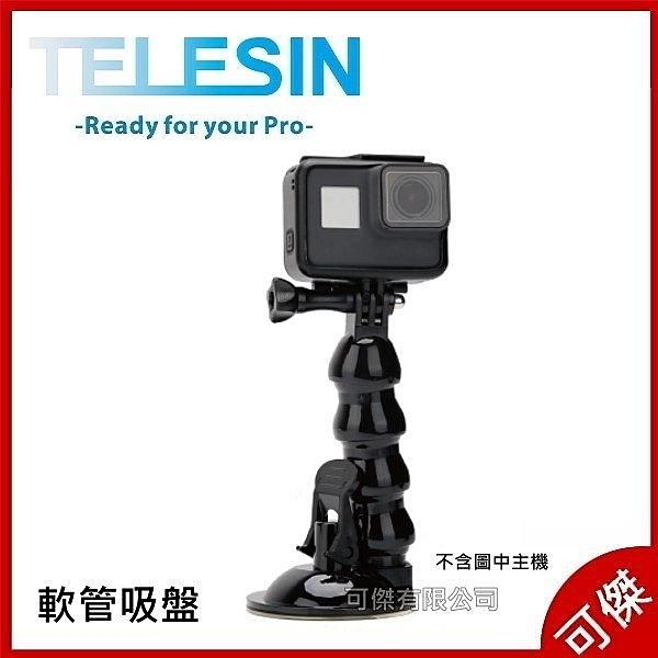 TELESIN 軟管吸盤 適用 HERO 5/6/7 可夾帶手機替換,方便取得不同視角的影像畫面