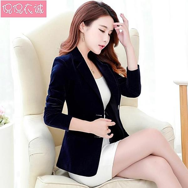 金絲絨西裝秋裝新款天鵝絨長袖西服韓版修身絲絨小西裝外套女 城市科技