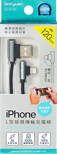 iPhone L型充電傳輸線-1.2M