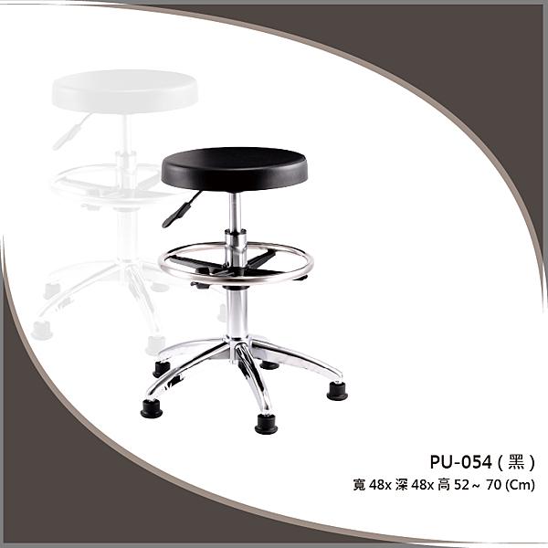【運費請先詢問】【吧檯椅系列】PU-054 黑色 固定腳 PU座墊 氣壓型 職員椅 電腦椅系列