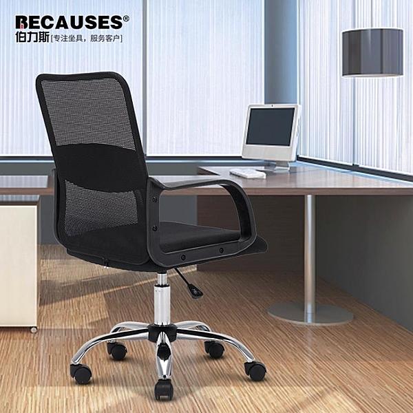 辦公室電腦椅子家用懶人現代簡約升降轉椅辦公室會議電腦椅RM