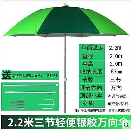 釣魚傘三折疊短節萬向遮陽防曬防雨戶外漁傘大傘釣魚雨傘