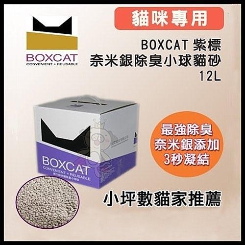 『寵喵樂旗艦店』【兩盒免運組】國際貓家BOXCAT《紫標-威力除臭奈米銀粒子貓砂》12L(10kg)