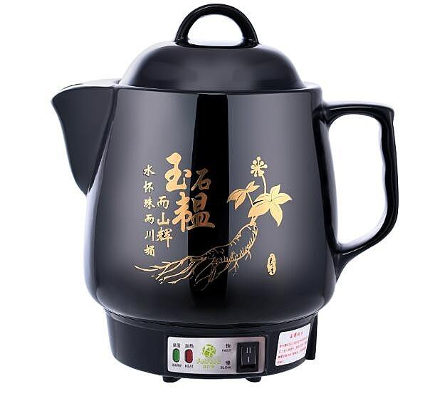 煎壺 全自動電煎家用熬中砂鍋煮煲罐養生壺機