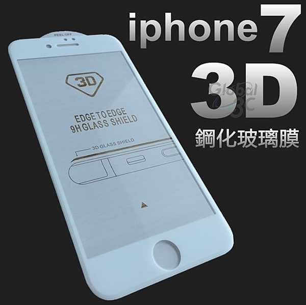 iPhone7 iPhone 7 Plus 獨家 3D曲面包覆 9H 玻璃貼 康寧材質 疏油疏水 全屏 全螢幕 滿版 鋼化玻璃貼