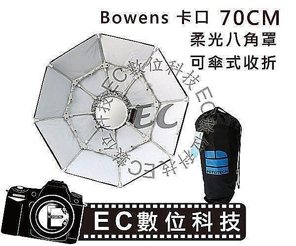 【EC數位】八角快速 雷達罩 白 銀 柔光 柔光罩 無影罩 棚燈專用70cm Bowens 標準 保榮卡口