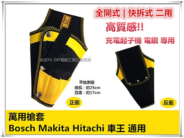 【台北益昌】萬用槍套 充電起子機 電鑽 用 bosch makita hitachi 車王 全品牌 通用