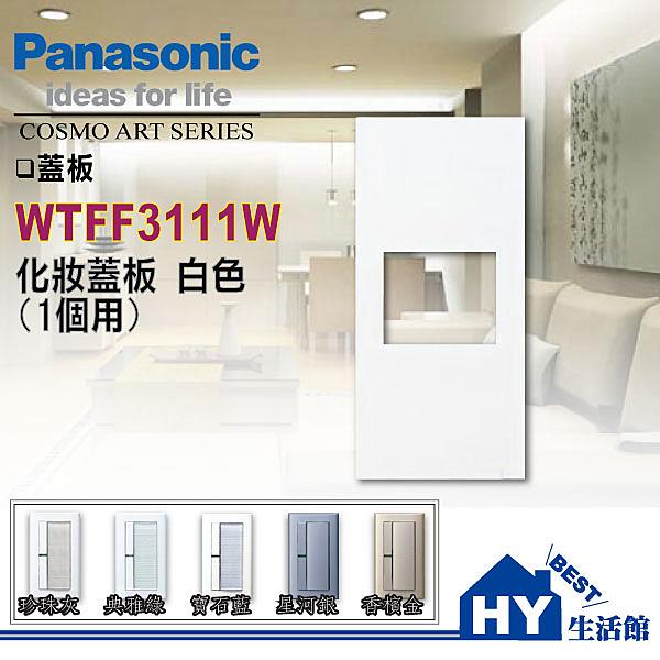 《HY生活館》國際牌COSMO ART系列WTFF3111W化妝蓋板(1個用)