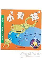 小青蛙 給0~3歲的經典兒歌