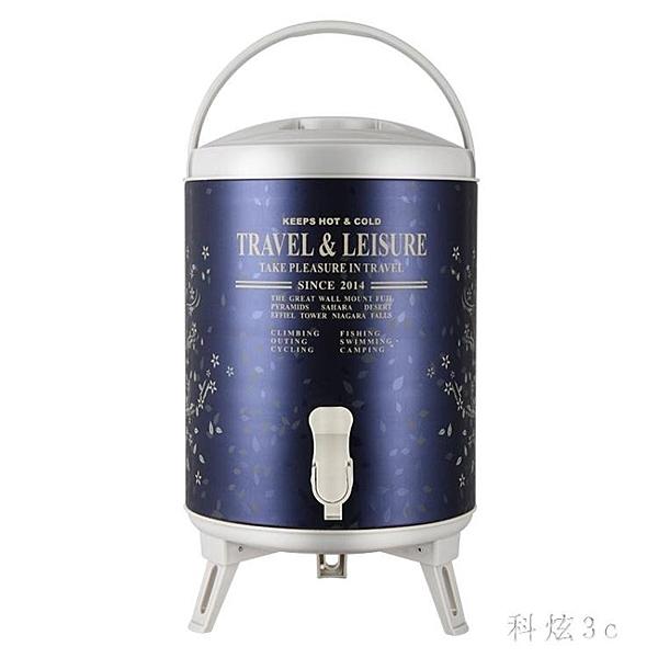 不銹鋼奶茶桶豆漿保溫桶商用12L大容量冷熱咖啡飲料奶茶店開水桶 PA5551『科炫3C』