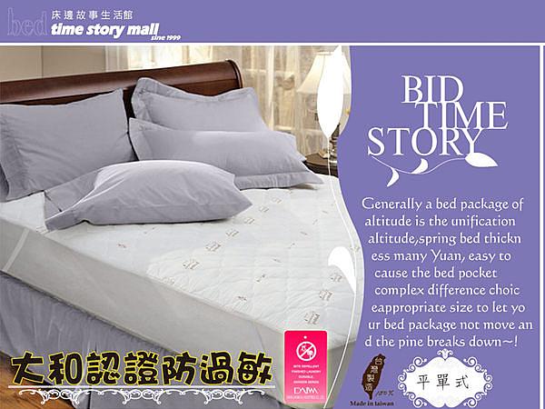 床邊故事_SEK國際認證_防蟎/抗菌防過敏保潔墊_單人3尺_平單式