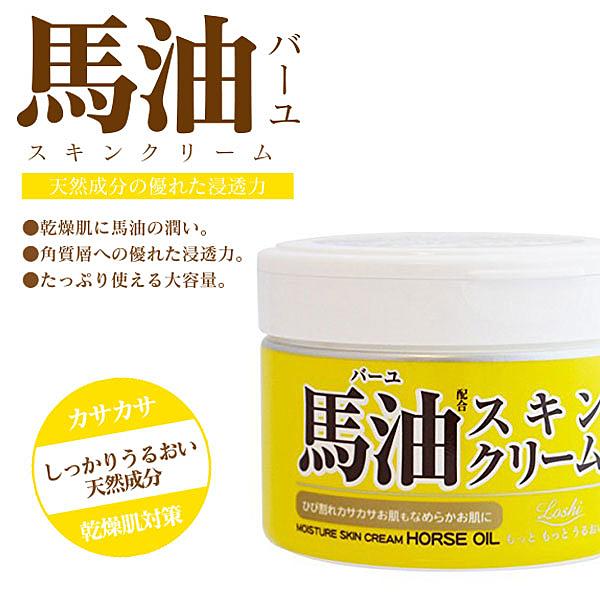 身體乳液-日本製Loshi保水潤澤馬油身體保濕乳霜220g-玄衣美舖
