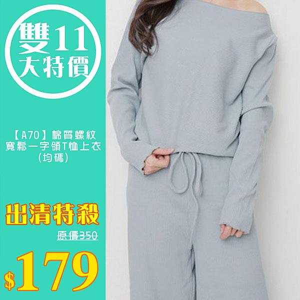 【A70】棉質螺紋寬鬆一字領T恤上衣(均碼)