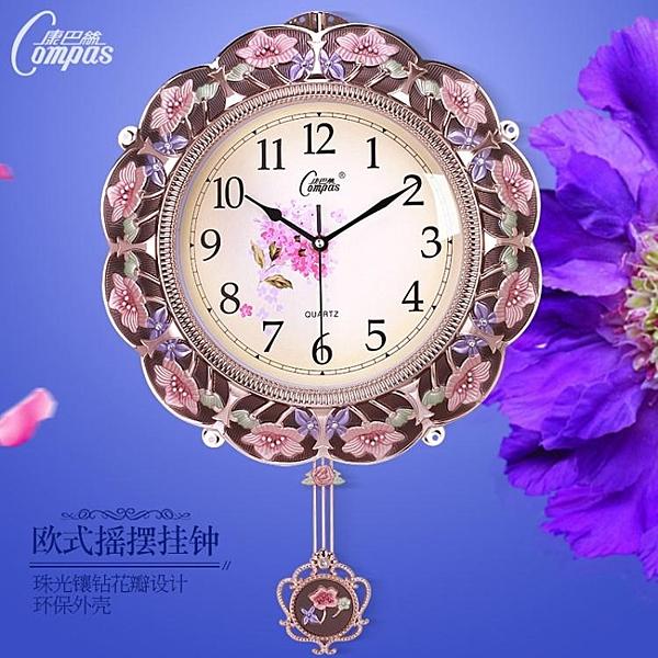 康巴絲歐式鐘錶創意掛鐘搖擺時尚個性掛錶復古靜音客廳時鐘石英鐘 全館免運