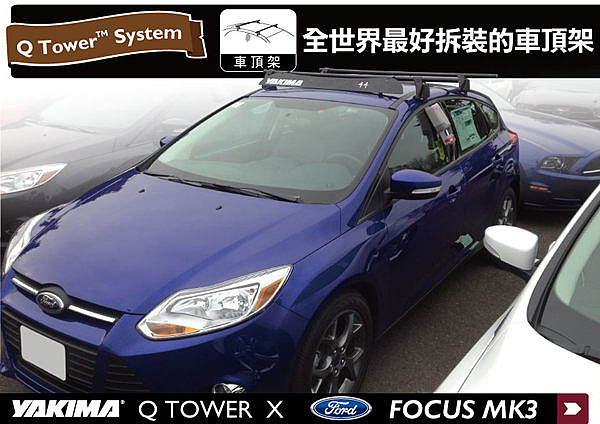 ∥MyRack∥YAKIMA Q TOWERS Ford Focus MK3 專用車頂架∥全世界最好拆裝的 行李架 橫桿∥