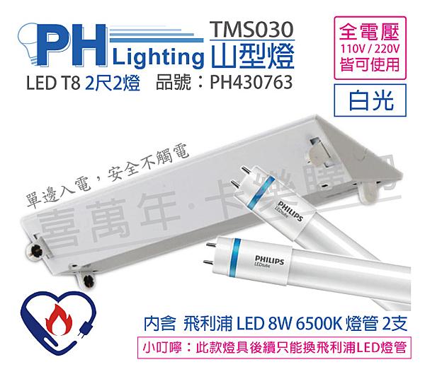 PHILIPS飛利浦 LED TMS030 T8 8W 6500K 白光 2呎 2燈 全電壓 山型燈 節能標章_PH430763