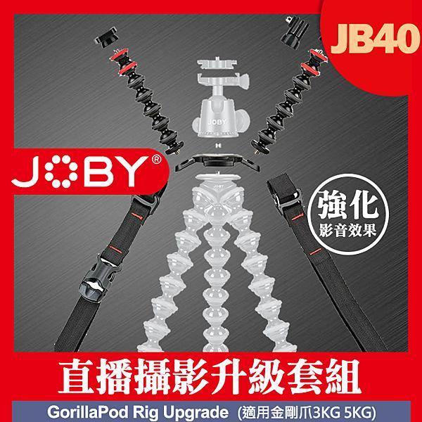 【JB40 直播利器】直播攝影升級組 JOBY 適用 JB45 JB51 可將相關影音設備連接到延伸臂靈活使用 屮Z5