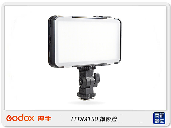 GODOX 神牛 LEDM150 攝影燈 補光燈 150顆LED,內建鋰電池,USB充電(公司貨)LED 150