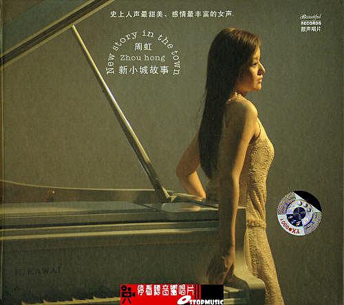 【停看聽音響唱片】【CD】周虹 - 新小城故事