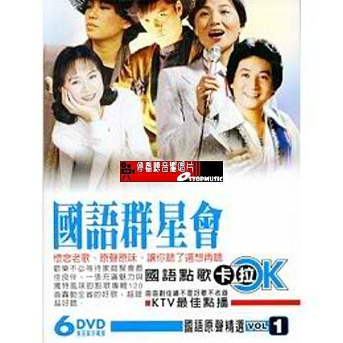 【停看聽音響唱片】【DVD】國語群星會-卡拉OK國語點歌(1)