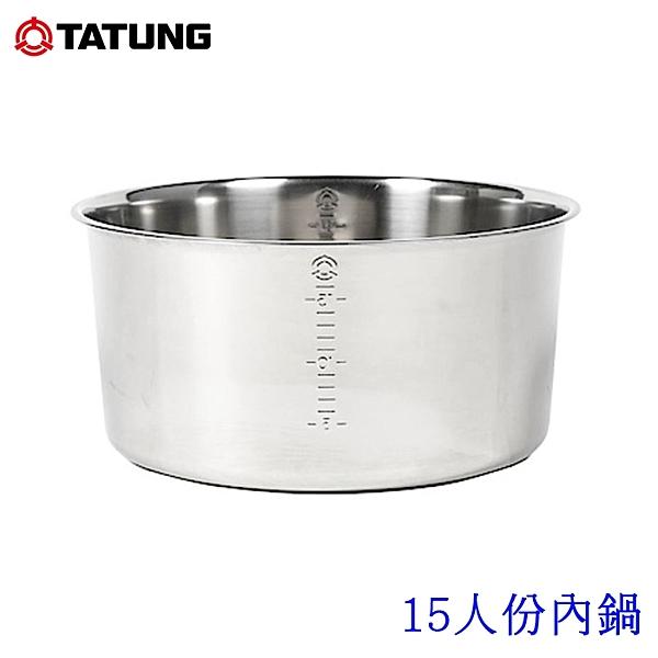 TATUNG 大同 15人份不鏽鋼內鍋 CSUS15079
