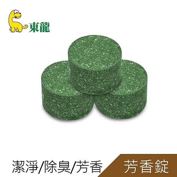 【可超商取貨】東龍潔淨長效除臭芳香錠(TL-B340)