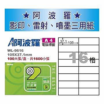華麗牌 阿波羅WL-9616白 影印用自黏標籤紙(100入/盒)