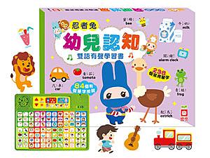 幼福童書4049-5 忍者兔幼兒認知雙語有聲學習書【TwinS伯澄】