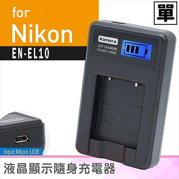 佳美能@攝彩@Nikon EN-EL10 液晶顯示充電器 尼康 ENEL10 一年保固 與Fuji NP-45共用