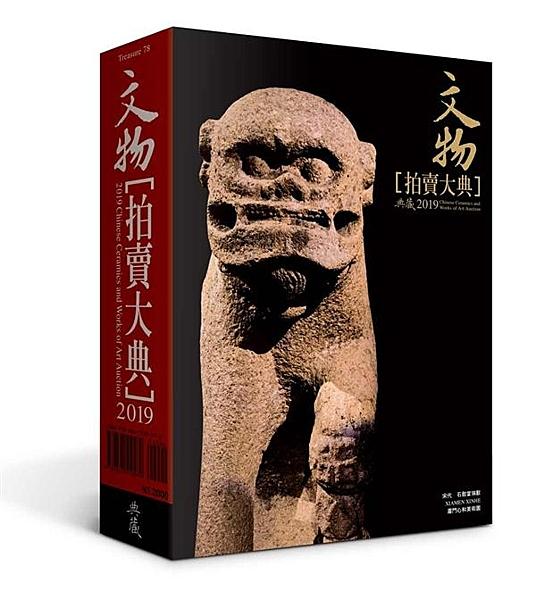 更宏觀的排行,更精確的分類 《拍賣大典》透析華人藝術市場大數據 趙無極連年制霸、...
