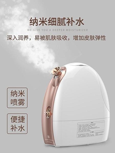 MKS蒸臉器美容儀家用納米噴霧補水儀蒸臉機面部加濕冷熱雙噴神器NMS 喵小姐