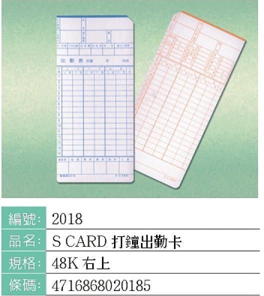 萬國牌 2018 48k 右上 S CARD 打鐘出勤卡 8.6*18.5cm