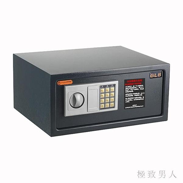 賓館箱酒店家用保險箱小型電子密碼保險櫃民宿保管箱家用密碼箱櫃 LJ5364【極致男人】