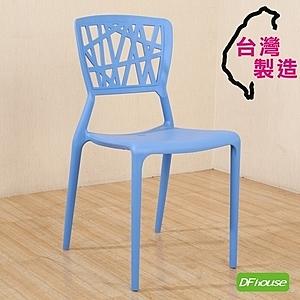 《DFhouse》水立方-休閒椅-橘色藍色