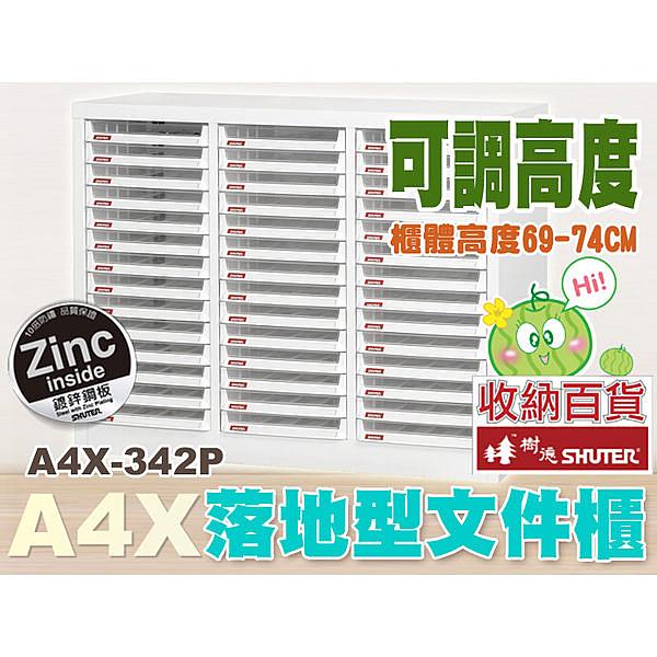 樹德 落地型資料櫃 A4X-342P (檔案櫃/文件櫃/公文櫃/收納櫃/效率櫃)