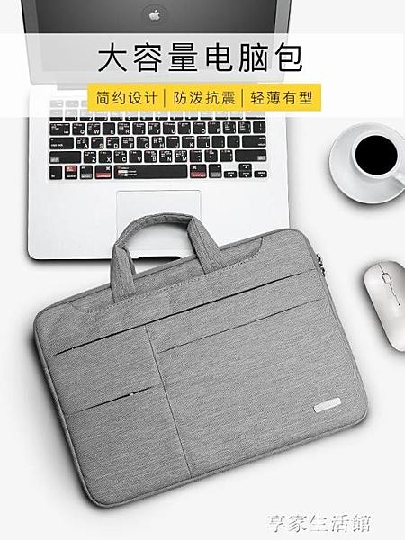 手提電腦包適用蘋果戴爾12單肩14筆記本15.6寸內膽包17.3男-享家