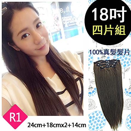 真髮髮片 【長18吋24CM+18CM*2+14CM 四片】快速接髮 可離子夾電棒燙 R1組合 魔髮樂