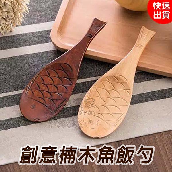 現貨-創意魚造型楠木飯勺 木飯勺 實木飯勺【B011】『蕾漫家』