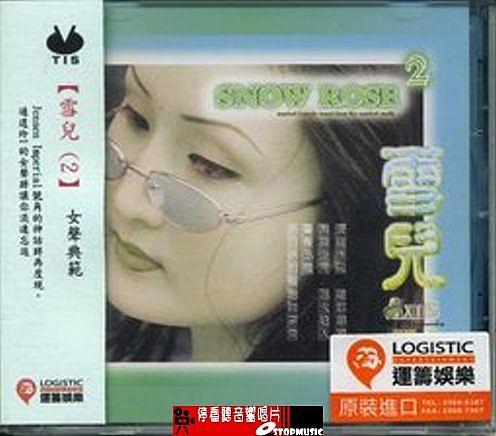 停看聽音響唱片】【CD】雪兒 (2)  女聲典範