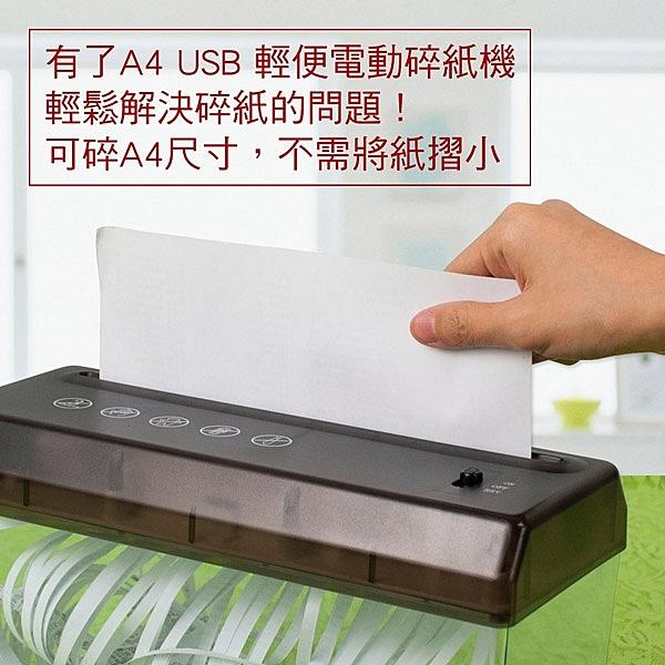 【 鼎立資訊】USB碎紙機 a4 USB 碎紙機 小型辦公用碎紙機