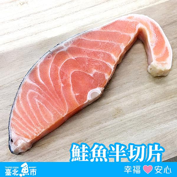 【台北魚市】 鮭魚半切片 210g