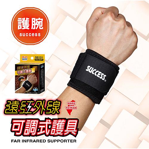 成功遠紅外線可調式護腕 護具