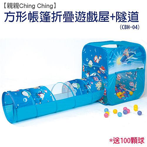 【親親 Ching Ching】海洋方形+隧道帳篷球屋+100球(7cm) CBH-04